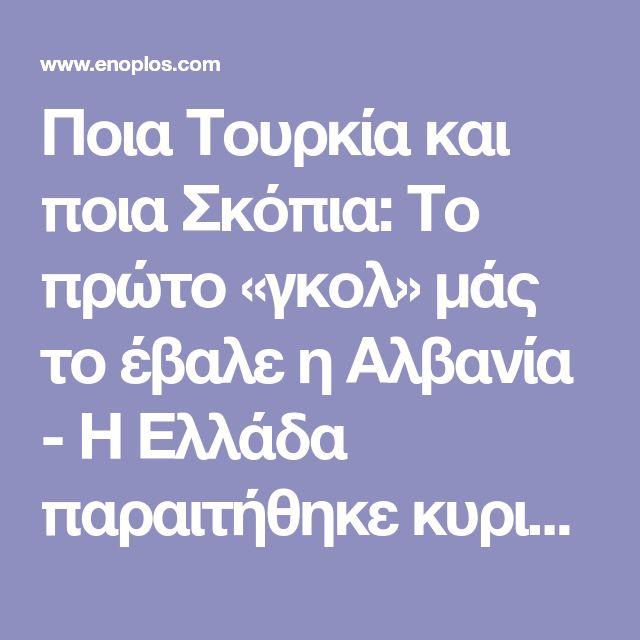 Ποια Τουρκία και ποια Σκόπια: Το πρώτο «γκολ» μάς το έβαλε η Αλβανία - Η Ελλάδα παραιτήθηκε κυριαρχίας στο Βόρειο Ιόνιο!