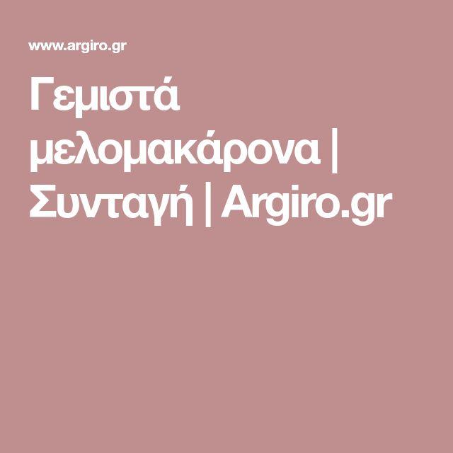 Γεμιστά μελομακάρονα   Συνταγή   Argiro.gr