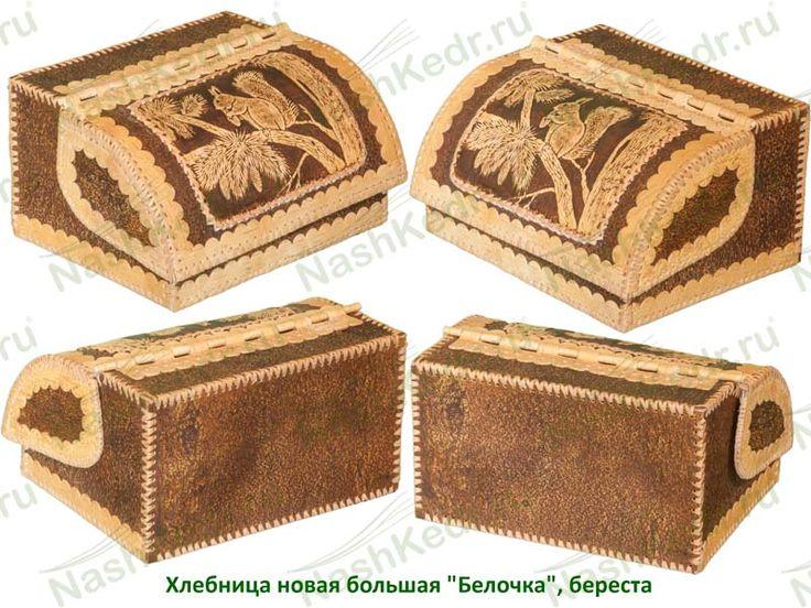 Хлебницы из бересты - Посуда из бересты - купить по цене производителя, магазин Наш Кедр