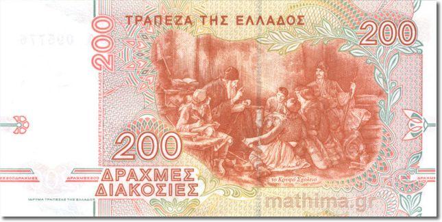 Απεικονίσεις της επανάστασης του 1821 σε νομίσματα - Μάθημα