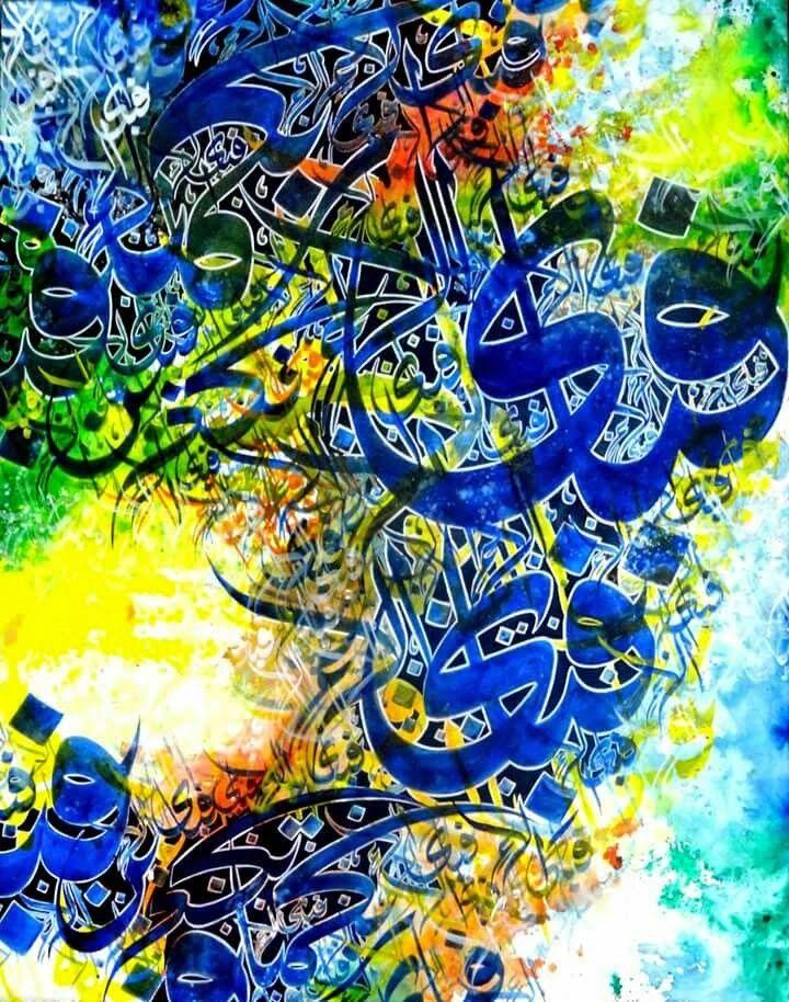 فن الخط العربي خط عربي لوحات فنية رائعة وجميلة Islamic Art Calligraphy Islamic Art Islamic Calligraphy Painting