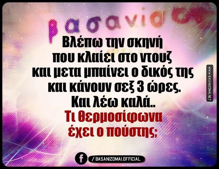 Χαχα!  Greek funny quotes
