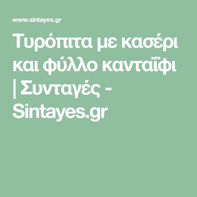 Τυρόπιτα με κασέρι και φύλλο κανταΐφι | Συνταγές - Sintayes.gr