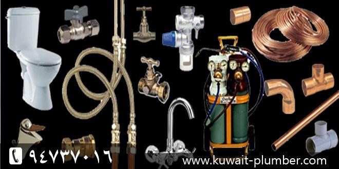متخصص ادوات صحيه بالكويت Kuwait Plumber