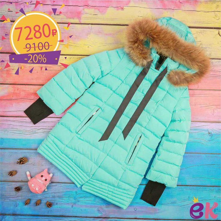 ❄️На юных любительниц удлиненных пальто рассчитана модель из коллекции Anernuo. Пальто вам покажется слишком легким, но это полноценная зимняя модель, утепленная аналогом лебяжьего пуха. Обратите внимание на удлиненную линию спинки и беспроигрышное сочетание розового с серым. ❄️ #Пальтоутепленное для девочки ⛄️ Артикул:16180 ❄️#Детскоепальто_evikris 💸 Цена старая: 9100₽, цена по распродаже: 7280₽, оплата при получении 🏬 в наличии в шоуруме #Видное 📷 это фото вживую ✈️ Производство…