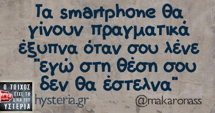 Τα smartphone θα γίνουν πραγματικά έξυπνα όταν
