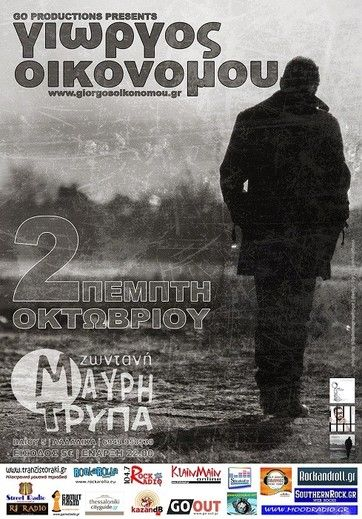 2/10 - Γιώργος Οικονόμου @ Ζωντανή Μαύρη Τρύπα (Θεσσαλονίκη) - Κερδίστε 3 διπλές προσκλήσεις - Tranzistoraki's Page!