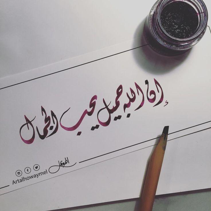 إن الله جميل يحب الجمال #ديواني #خط_عربي #خطوط #مشق #مجسمات #نحت #رسم #زخرفة #تصوير #تصميم #ابداع #الخط_العربي ...
