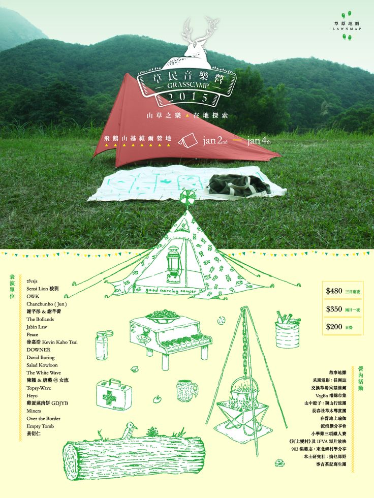 草民音樂營 2015 / grasscamp 2015 on Behance