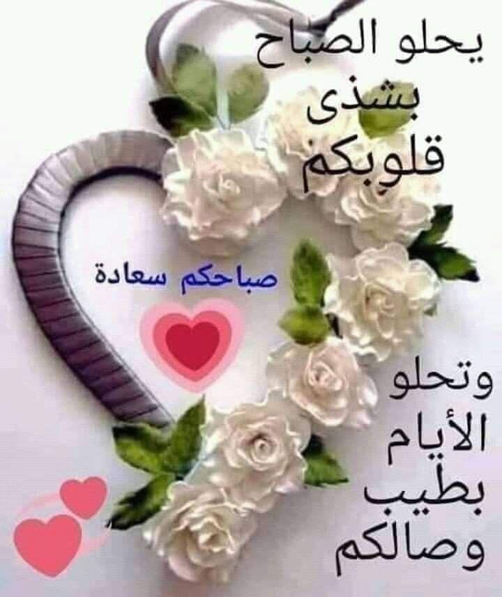 ونلتقي هنا مرة أخرى لنسطر لبعضنا البعض عبارة صباح الخير أنثر لكم عطرالود ومن أعماق الفؤاد أ Good Morning Greetings Morning Greeting Good Morning Arabic