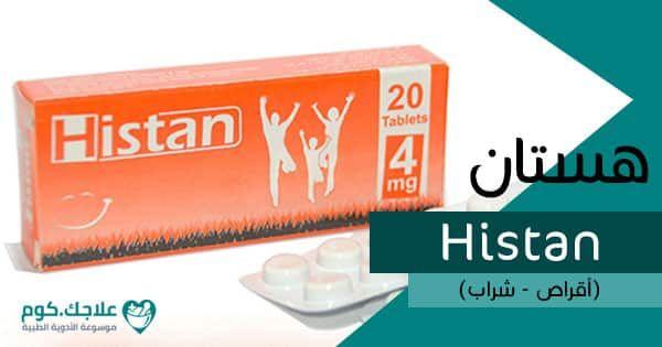 هستان Histan دواعي الاستعمال الأعراض السعر الجرعات علاجك Tablet Personal Care Toothpaste