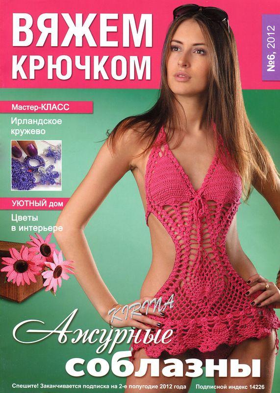 Вяжем крючком № 6 2012