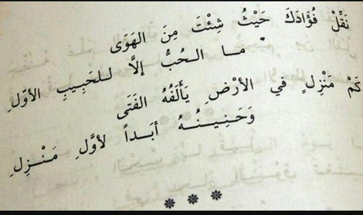 خواطر رومانسية Arabic Words Ali Quotes Poem Quotes