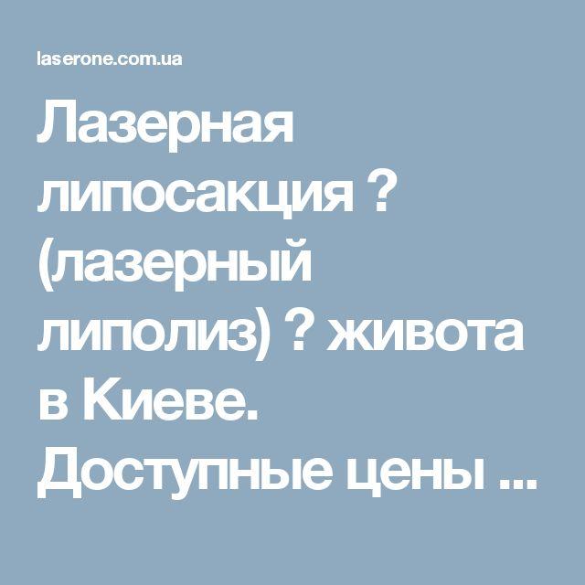 Лазерная липосакция ✪ (лазерный липолиз) ✪ живота в Киеве. Доступные цены на липосакцию