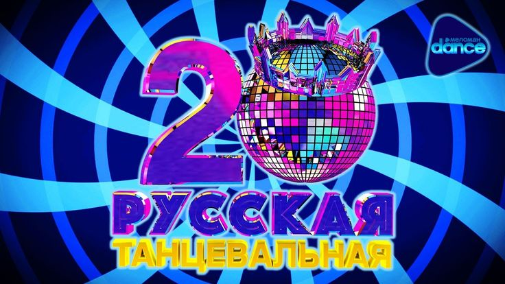 RUSSIA TOP 20 DANCE HITS 2017 OFFICIAL CHART – APRIL [04…