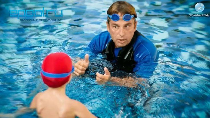 Плавание для детей: не совершайте эти ошибки, обучая ребенка плавать! Денис Тараканов 🏊 Ссылка на Ютуб: https://youtu.be/nrvXysgJUwI #Плаваниедлядетей #ДенисТараканов #УрокиПлавания
