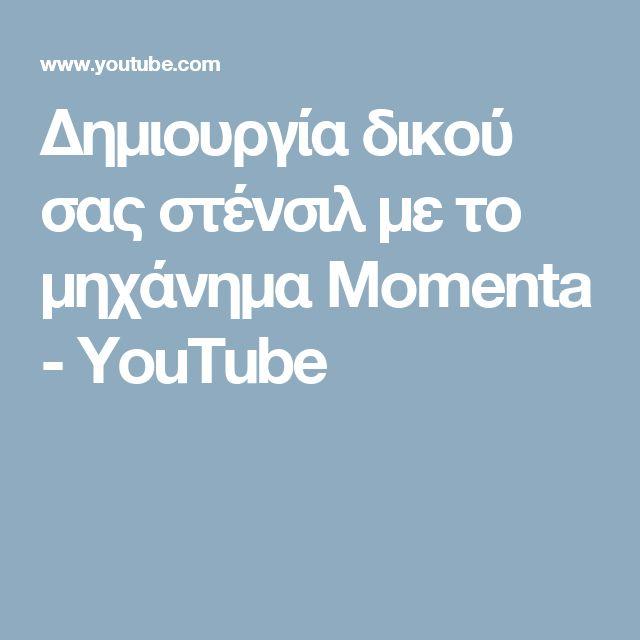 Δημιουργία δικού σας στένσιλ με το μηχάνημα Momenta - YouTube