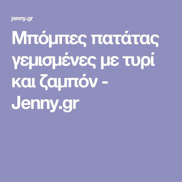 Μπόμπες πατάτας γεμισμένες με τυρί και ζαμπόν - Jenny.gr