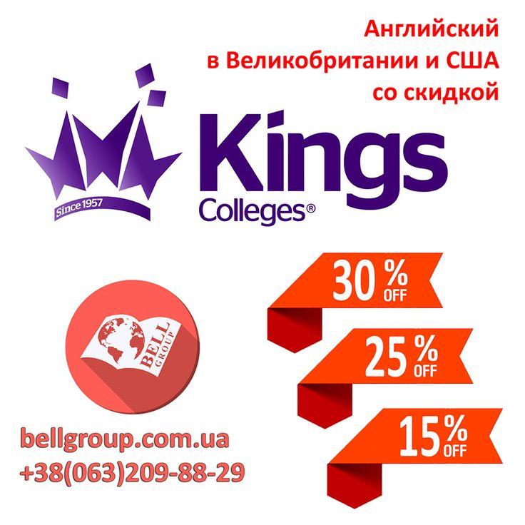 Уникальная возможность получения скидки 30%, 25%, 15% на изучение английского языка в США и Великобритании в школах Kings Colleges #скидки #английский #США #Великобритания #KingsColleges #BellGroup  - Скидка 25% от стоимости обучения действует на все языковые программы Kings в США - Скидка 15% от пакетной стоимости программы и бесплатный регистрационный сбор для всех индивидуальных бронирований в летние центры Kings с проживанием в резиденции - Скидки до 30% для талантливых студентов