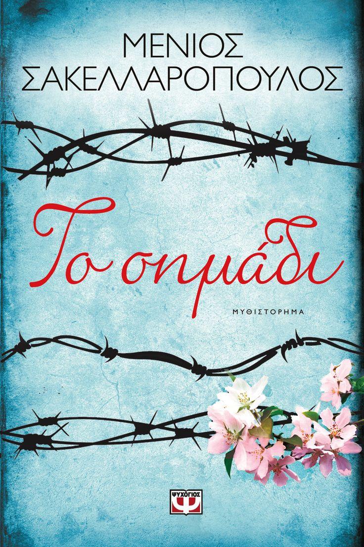 """Το Public της Tσιμισκή και οι  Εκδόσεις """"Ψυχογιός"""" σας προσκαλούν στην παρουσίαση του νέου βιβλίου του Μένιου Σακελλαρόπουλου, την Παρασκευή 27 Νοεμβρίου στις 19.00, στην αίθουσα εκδηλώσεων του PUBLIC (Τσιμισκή 24 και Μητροπόλεως 33, Θεσσαλονίκη)."""