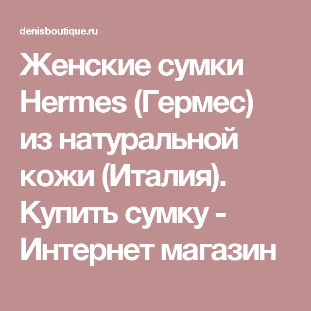 Женские сумки Hermes (Гермес) из натуральной кожи (Италия). Купить сумку - Интернет магазин