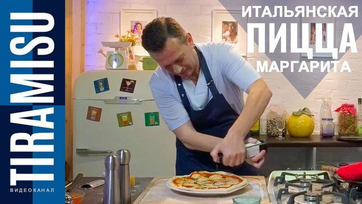 Пицца Маргарита Рецепт | Как приготовить пиццу в духовке | Pizza Margher...