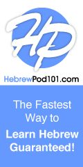 This Hebrew course was developed by the U.S. Foreign Service Institute (FSI). FSI courses are comprehensive with lots of learning material, especially audio. They have been proven effective for learning Hebrew if you put in the effort to go through the lessons. You can listen to the audio lessons below or download the full course to learn Hebrew at your convenience.