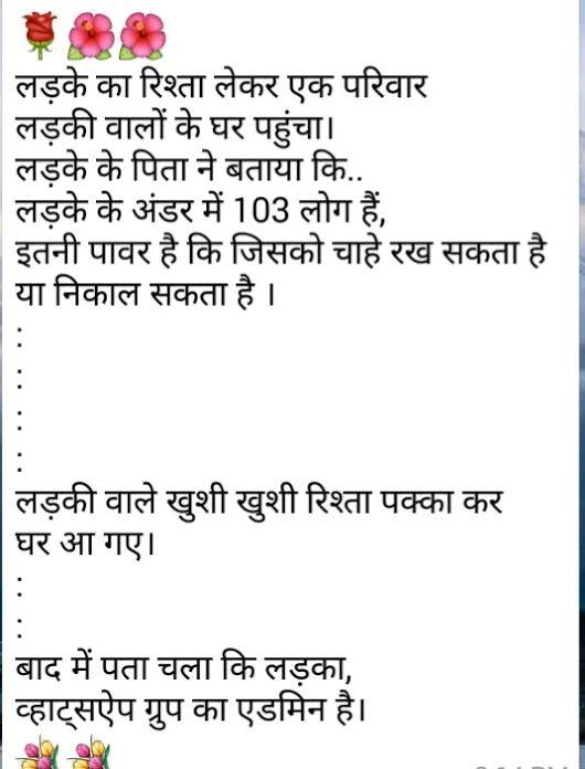 ... , Hanso ) on Pinterest   Hindi jokes, Jokes in hindi and Funny jokes