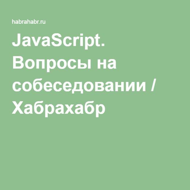 JavaScript. Вопросы на собеседовании / Хабрахабр