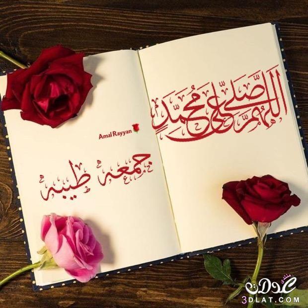 اجمل جمعة مباركة 2019 جمعه مباركه 3dlat Net 19 17 780d Jumma Mubarak Images Jumma Mubarak Mubarak Images