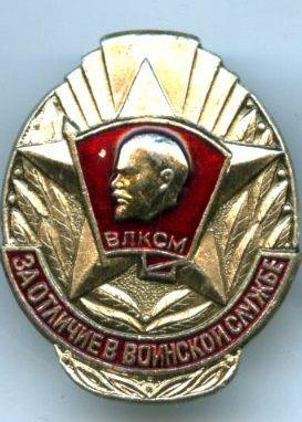 комсомол, ВЛКСМ, за отличие в воинской
