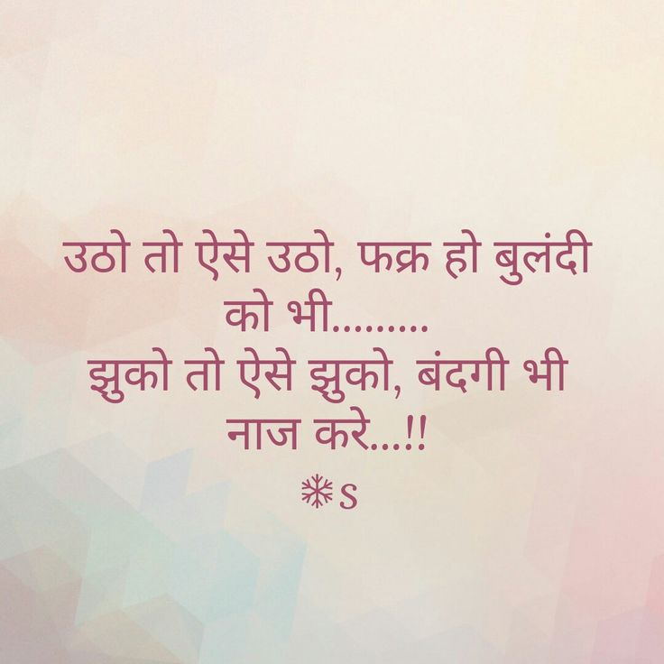 Life Journey Quotes In Hindi: 17 Best Hindi Quotes On Pinterest