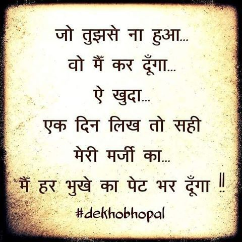 #dekhobhopal #daily #instagram #hindi #shayari #dilse #instalike #instamood #instalove #instagood #follow4follow #followme #dailyquotes #love #thoughtfortheday