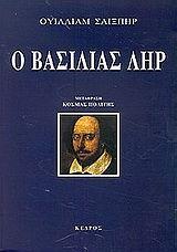 Ο βασιλιάς Ληρ - Shakespeare William | Public βιβλία