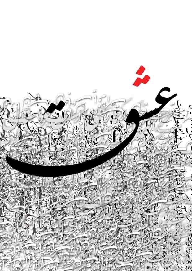 experimental arabic calligraphy of saleh al shukairi