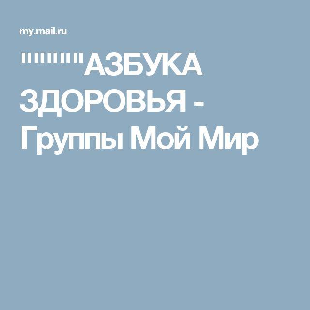 """""""""""""""""""""""АЗБУКА ЗДОРОВЬЯ - Группы Мой Мир"""