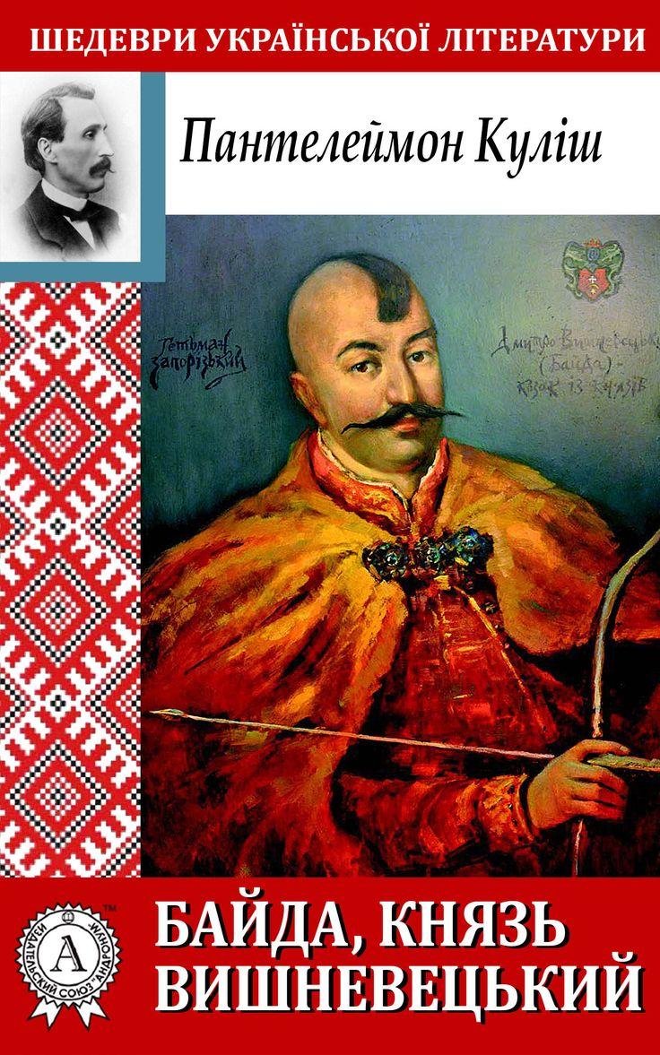 Байда, князь Вишневецький #книгавдорогу, #литература, #журнал, #чтение, #детскиекниги, #любовныйроман