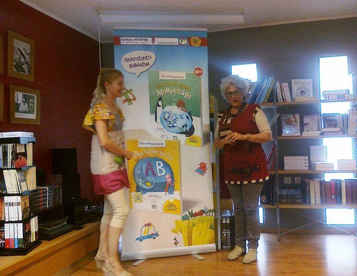 """Η συγγραφέας Ράνια Μπουμπουρή στην πρώτη της παρουσίαση για το νέο βιβλίο """"Ένα τρελό τρελό αριθμητάρι"""" στο Βιβλιοπωλείο ΔΙΑΜΕΤΡΟΣ στη Χαλκίδα, παρέα με την ιδιοκτήτρια κα Στεφανή!"""
