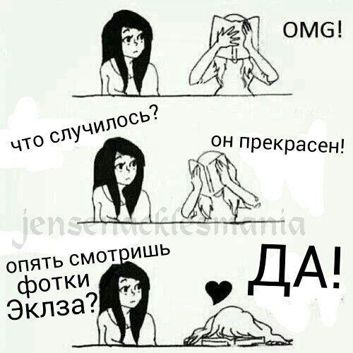 -О Боже! -Что случилось? -Он прекрасен! -Опять смотришь фотки Эклза? -ДА! #Дженсен_Эклз #Дженсен_Эклс #Мем #Jensen_Ackles