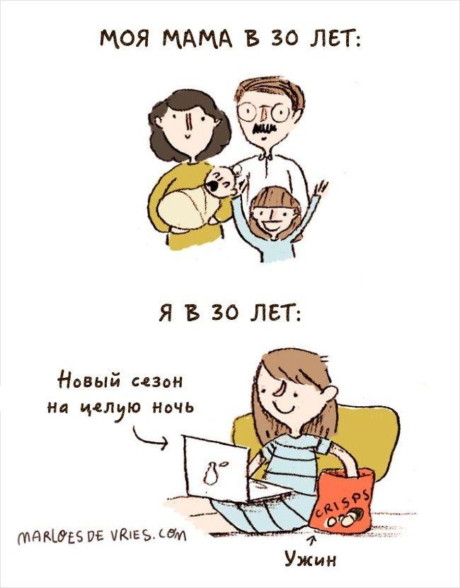 О том, как я пытаюсь быть взрослой http://artlabirint.ru/o-tom-kak-ya-pytayus-byt-vzrosloj/  Марлос деВриз (Marloes DeVries)— художница изНидерландов, которая любит делать зарисовки изжизни. Одна изеелюбимых тем— взросление. Как часто взрослым кажется, что они все еще дети? {{AutoHashTags}}