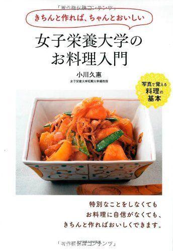 女子栄養大学のお料理入門―きちんと作れば、ちゃんとおいしい, http://www.amazon.co.jp/dp/4789547388/ref=cm_sw_r_pi_awdl_MNlytb1RGJBEQ