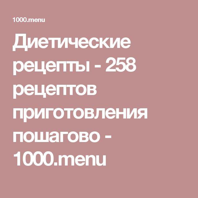 Диетические рецепты - 258 рецептов приготовления пошагово - 1000.menu