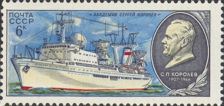 "Znaczek: Vessel ""Akademik Sergei Korolev"" (ZSRR) (Scientific research fleet of USSR) Mi:SU 5015,Yt:SU 4753"