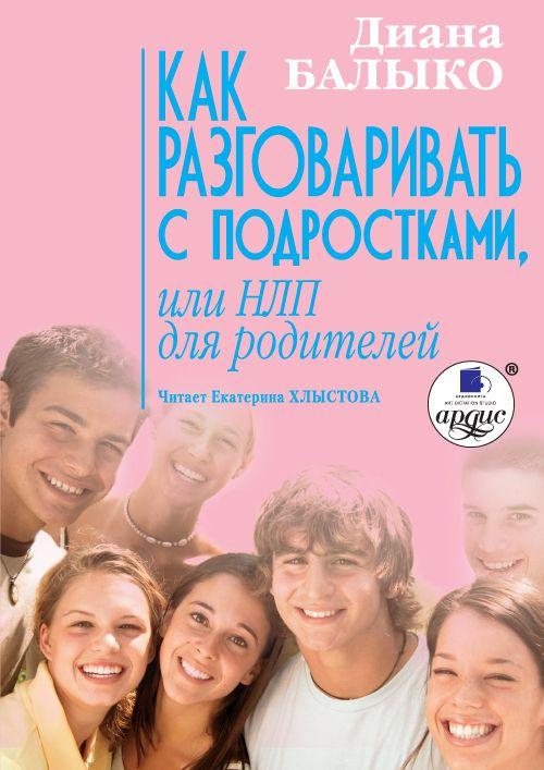 Как разговаривать с подростками, или НЛП для родителей #читай, #книги, #книгавдорогу, #литература, #журнал, #чтение