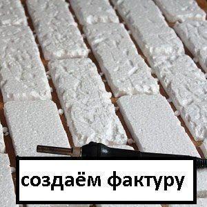 «Кирпичная» стена из пенопласта своими руками