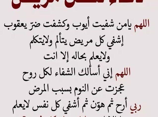دعاء للمريض Gees Arabic Calligraphy