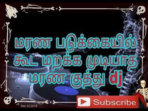 Naatu sarakku dj remix song - YouTube | Police Naveen Dj