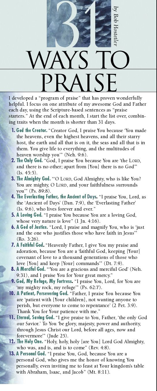 Enter into His courts with praise! Discover a new way to praise God every day of the month. These convenient prayer cards can be used in a variety of ways: <ul><li>Get ideas for praying together as a family or with a prayer partner</li><li>Insert in your church bulletin</li><li>Distribute to your small group or Sunday school class</li><li>Hand out at a prayer seminar or prayer event</li><li>Give to your praying fr...