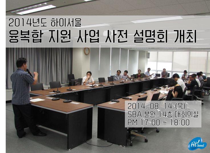저번주 목요일(8.14) 서울산업진흥원 본원 대회의실에서 2014 하이서울 융복합 지원 사업 사전 설명회가 있었습니다.  하이서울브랜드에 속해 있는 우수한 기업들이 공동으로 작업을 진행한다면 얼마나 큰 시너지 효과가 생길 수 있을까 라는 의문에서 시작한 이 사업은 기업 간 협력을 통해 중소기업 산업 성장의 발판을 마련할 수 있는 의미 있는 시도랍니다!  하이서울브랜드의 중소기업 발전 및 산업 환경 개선을 위한 노력은 계속 됩니다! :)