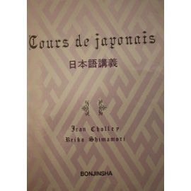 COURS DE JAPONAIS. Syllabic writing - ideograms (537 selected from the most varied) - morphology: verbal words and words quality, covering virtually all of the morphology of the modern language - syntax: essentially necessary to understand a simple text structures and composition proper Japanese. Ref. number(s): JAP-021 (book).